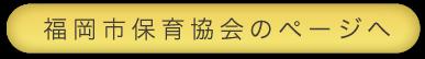 福岡市保育協会のページへ
