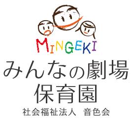 福岡市早良区飯倉みんげき保育園のロゴ